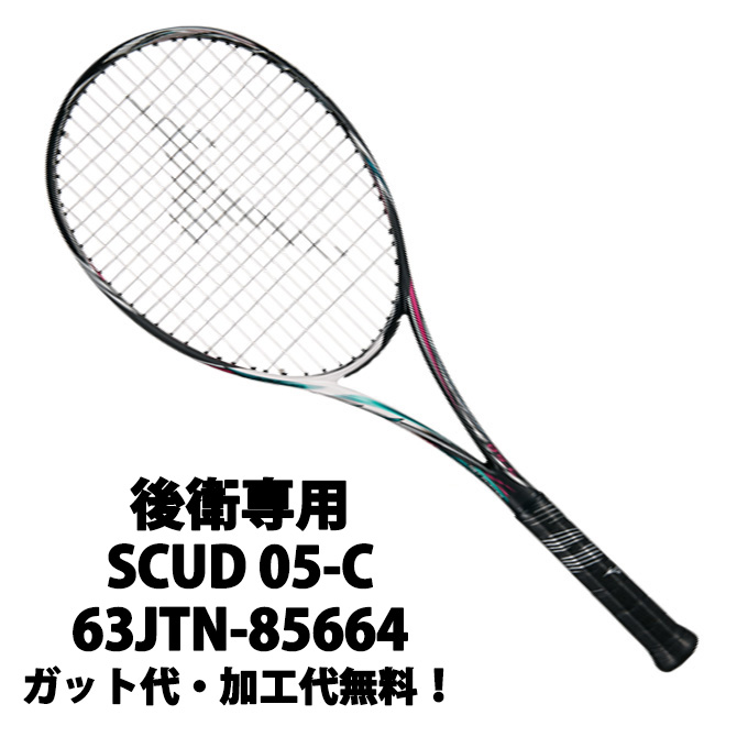 【12/1(日)限定 エントリーでP10倍!】ミズノ(Mizuno) 前衛向け スカッド05-C (SCUD 05-C) 63JTN85664 ハイブリッドブラック×ネオンマゼンタ 2018年モデル ソフトテニスラケット