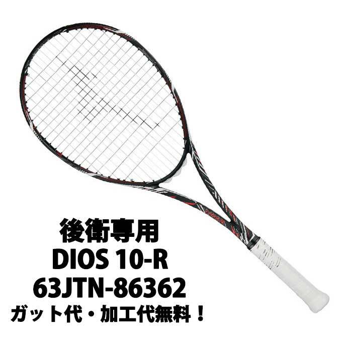 ミズノ(Mizuno) 後衛向け ディオス10-R (DIOS 10-R) 63JTN86362 ハイブリッドブラック×フューチャーレッド 2018年モデル ソフトテニスラケット