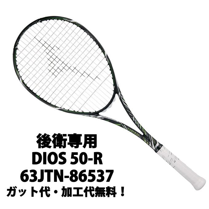 【5/5限定 500円OFFクーポン発行中】ミズノ(Mizuno) 後衛向け ディオス50-R (DIOS 50-R) 63JTN86537 ハイブリッドブラック×フューチャーライム 2018年モデル ソフトテニスラケット