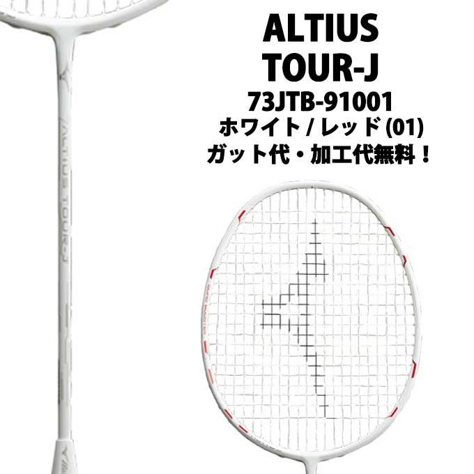 ミズノ(Mizuno) アルティウスツアーJ 限定 (ALTIUS TOUR-J) 73JTB91001 ホワイト 2018年モデル 奥原希望使用モデル バドミントン