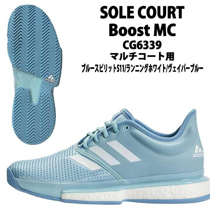 アディダス(adidas) ソールコートブースト MC (SoleCOURT Boost MC) CG6339 ブルースピリット/ランニングホワイト/ヴェイハ 2019年モデル テニスシューズ メンズ マルチコート