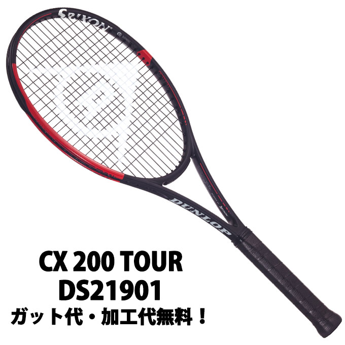 ダンロップ(DUNLOP) CX200ツアー (CX200 TOUR) DS21901 2019年モデル 硬式テニスラケット
