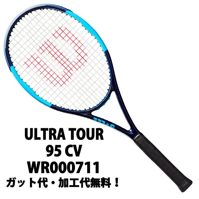 ウィルソン(Wilson) ウルトラツアー95 カウンターヴェイル (ULTRA TOUR 95 CV) WR000711 2019年モデル 錦織圭使用モデル 硬式テニスラケット