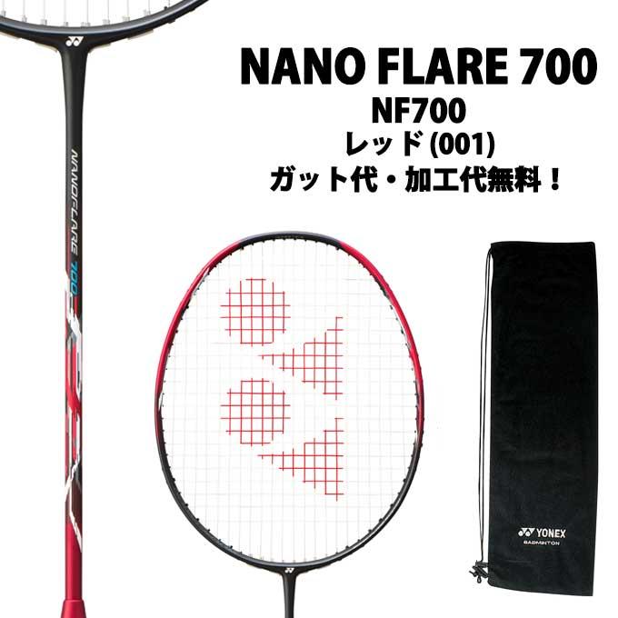 【5/5限定 500円OFFクーポン発行中】ヨネックス(YONEX) ナノフレア700 (NANO FLARE 700) NF-700-001 レッド 2019年モデル バドミントンラケット