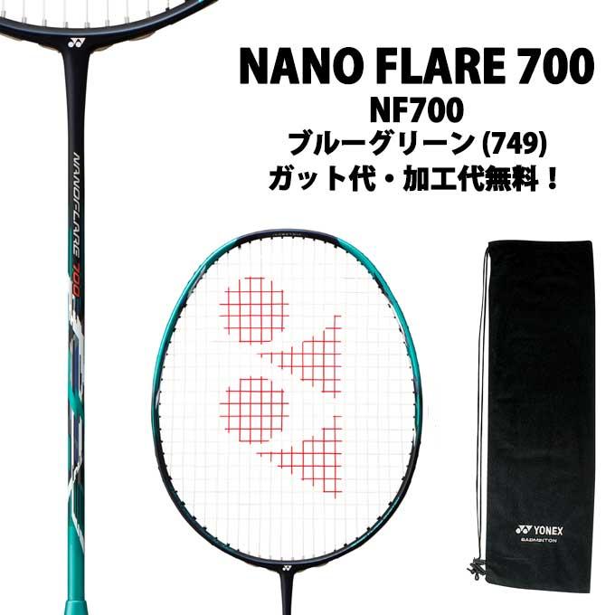 【12/1(日)限定 エントリーでP10倍!】【7%OFFクーポン対象】ヨネックス(YONEX) ナノフレア700 (NANO FLARE 700) NF-700-749 ブルーグリーン 2019年モデル バドミントンラケット