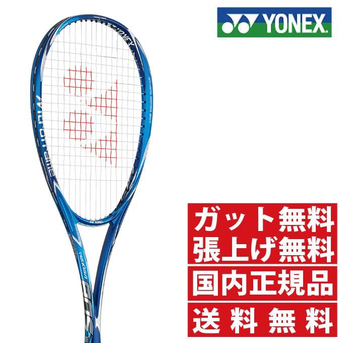 【5/5限定 500円OFFクーポン発行中】ヨネックス(YONEX) 後衛向け ネクシーガ80S (NEXIGA 80S) NXG80S-506 インフィニットブルー 2019年モデル ソフトテニスラケット