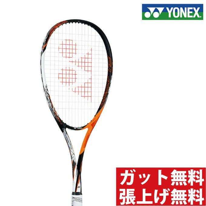 【期間限定 500円OFFクーポン発行中】ヨネックス(YONEX) 後衛向け エフレーザー7S (F-LASER 7S) FLR7S-814 サイバーオレンジ 2019年モデル ソフトテニスラケット