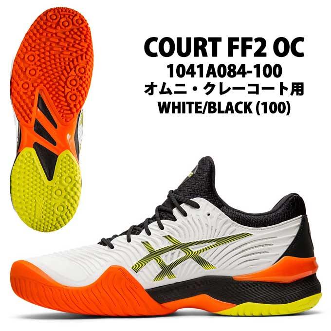 アシックス(asics) コートFF2 OC (COURT FF2) 1041A084-100 ホワイト/ブラック 2019年モデル テニスシューズ メンズ オムニクレー
