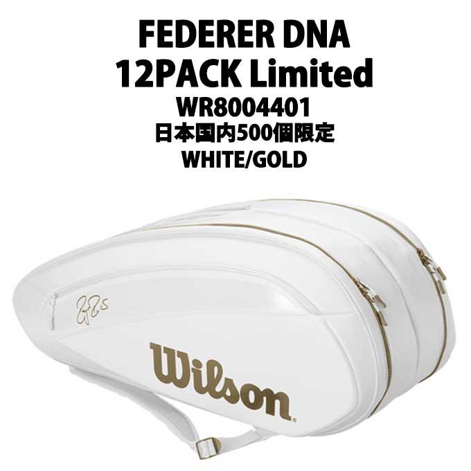 【期間限定 500円OFFクーポン発行中】ウィルソン(Wilson) (ラケット12本収納可能) フェデラーDNA12パック ウィンブルドン限定 (FEDERER DNA 12 Pack) WR8004401ラケットバッグ リュック テニスバッグ