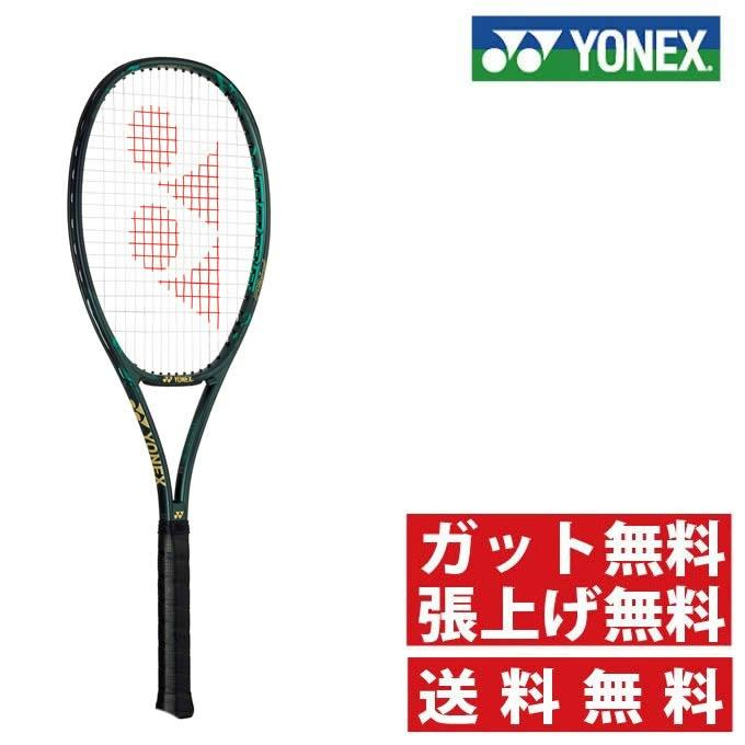 【期間限定 500円OFFクーポン発行中】ヨネックス(YONEX) Vコアプロ97 (V-CORE PRO 97) 02VCP97-505 マットグリーン 2019年モデル 硬式テニスラケット