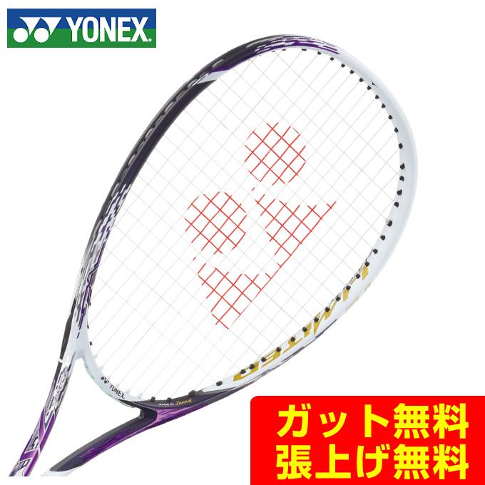 【期間限定 500円OFFクーポン発行中】ヨネックス(YONEX) 後衛向け エフレーザー7S リミテッド (F-LASER 7S LIMITED) FLR7SLD-773 シャインパープル 2020年モデル ソフトテニスラケット