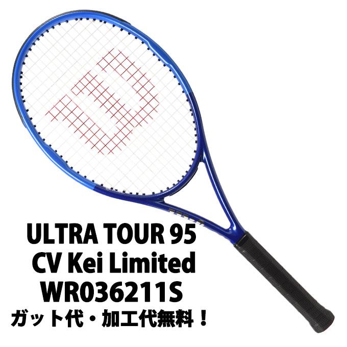 【12/1(日)限定 エントリーでP10倍!】【7%OFFクーポン対象】ウィルソン(Wilson) ウルトラツアー95 カウンターヴェイル Kei Edition (ULTRA TOUR 95 CV) WR036211S 2019年モデル 錦織圭使用モデル 硬式テニスラケット