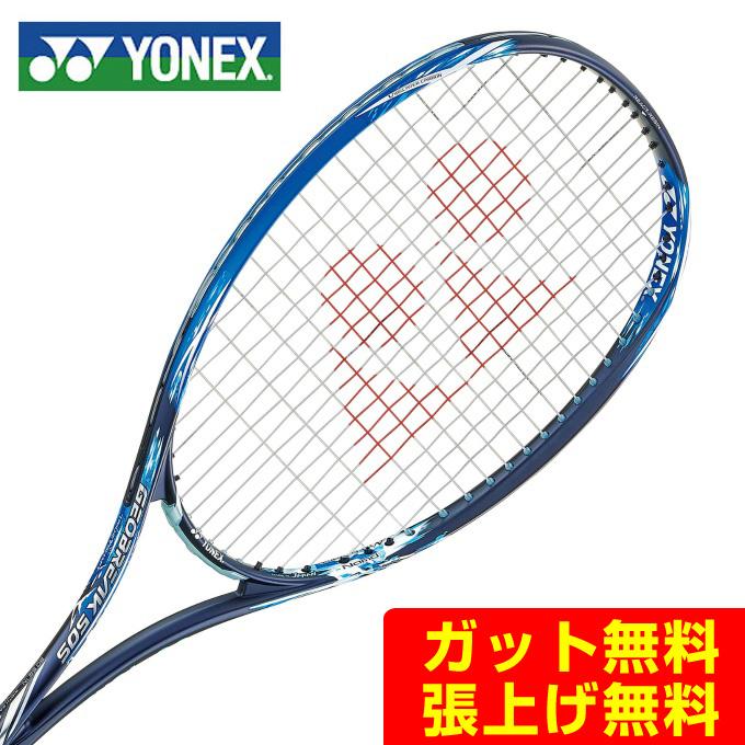 【期間限定 500円OFFクーポン発行中】ヨネックス(YONEX) 後衛向け ジオブレイク50S (GEO BREAK 50S) GEO50S-403 フロスティブルー 2020年モデル ソフトテニスラケット