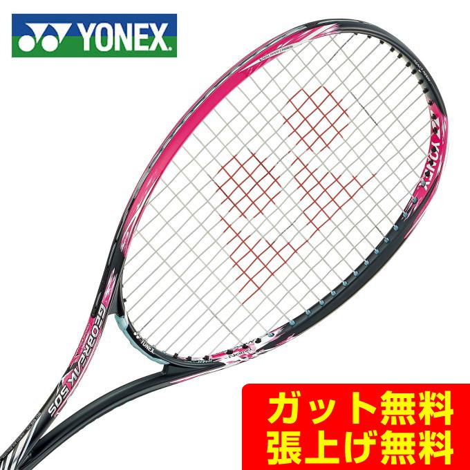 【5/5限定 500円OFFクーポン発行中】ヨネックス(YONEX) 後衛向け ジオブレイク50S (GEO BREAK 50S) GEO50S-604 スマッシュピンク 2020年モデル ソフトテニスラケット