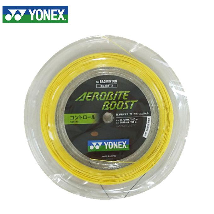 【期間限定 8%OFFクーポン対象】ヨネックス バドミントンガット AEROBITE BOOST エアロバイト ブースト BGABBT-2 YONEX rkt