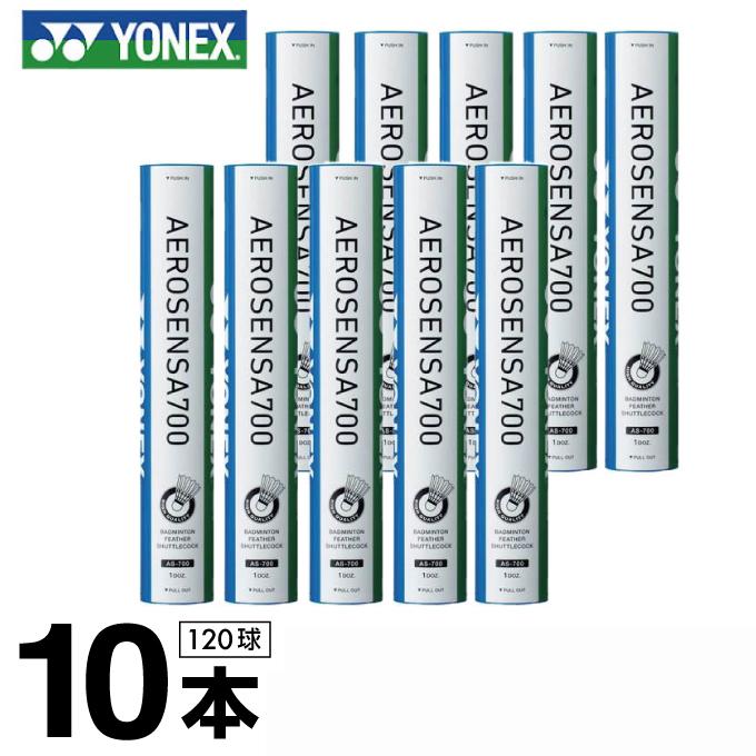 ヨネックス(YONEX) エアロセンサ700 120球入(10ダース)【温度表示4】 (AERO SENSA 700) AS-700 バドミントン シャトル 第2種検定合格球