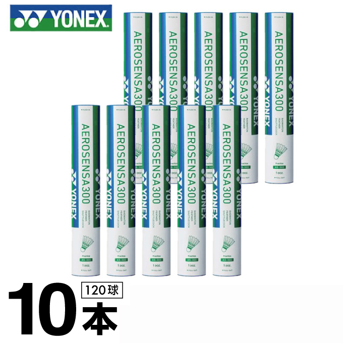 ヨネックス(YONEX) エアロセンサ300 120球入(10ダース)【温度表示3】 (AERO SENSA 300) AS-300 バドミントン シャトル 練習球