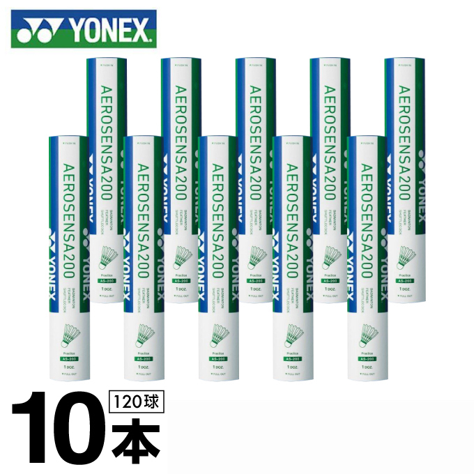 お得なまとめ買い ヨネックス YONEX エアロセンサ200 120球入 新入荷 流行 10ダース 温度表示3 練習球 AS-200 バドミントン 送料込 200 SENSA シャトル AERO
