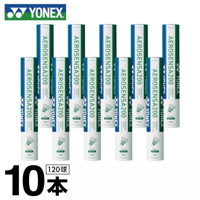 ヨネックス(YONEX) エアロセンサ200 120球入(10ダース)【温度表示4】 (AERO SENSA 200) AS-200 バドミントン シャトル 練習球