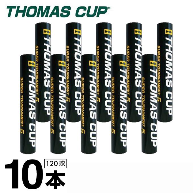 【12/1(日)限定 エントリーでP10倍!】トマスカップ(TOMAS CUP) スーパートーナメント5 120球入(10ダース)【温度表示3】 (SUPER TORNAMENT 5) ST-5 バドミントン シャトル 練習球