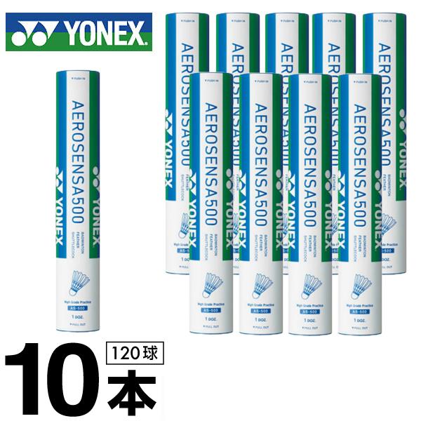 【期間限定 500円OFFクーポン発行中】ヨネックス(YONEX) エアロセンサ500 120球入(10ダース)【温度表示3】(AEROSENSA500) AS-500バドミントン シャトル 練習球