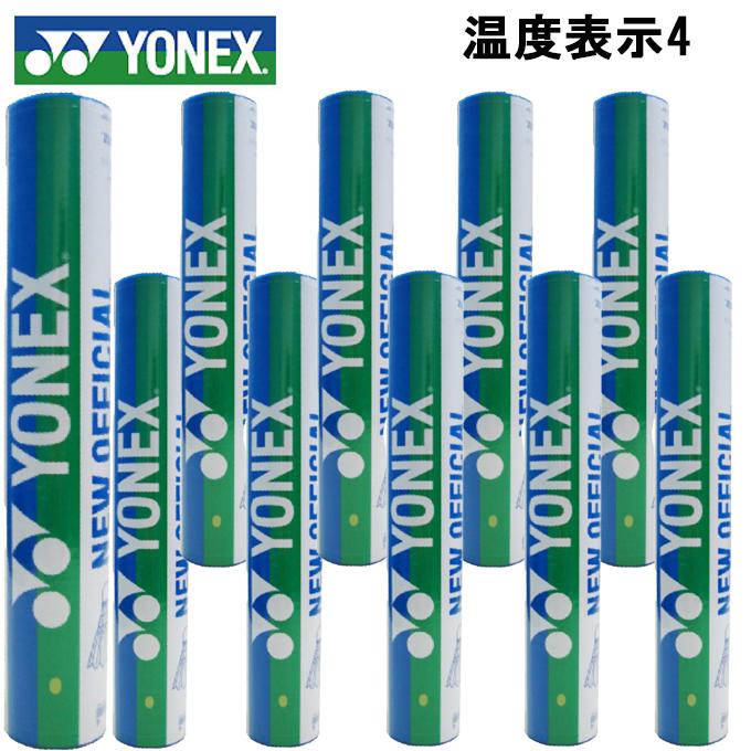 【12/1(日)限定 エントリーでP10倍!】ヨネックス(YONEX) ニューオフィシャル 120球入(10ダース)【温度表示4】 (NEW OFFICIAL) F-80 バドミントン シャトル 第1種検定合格球