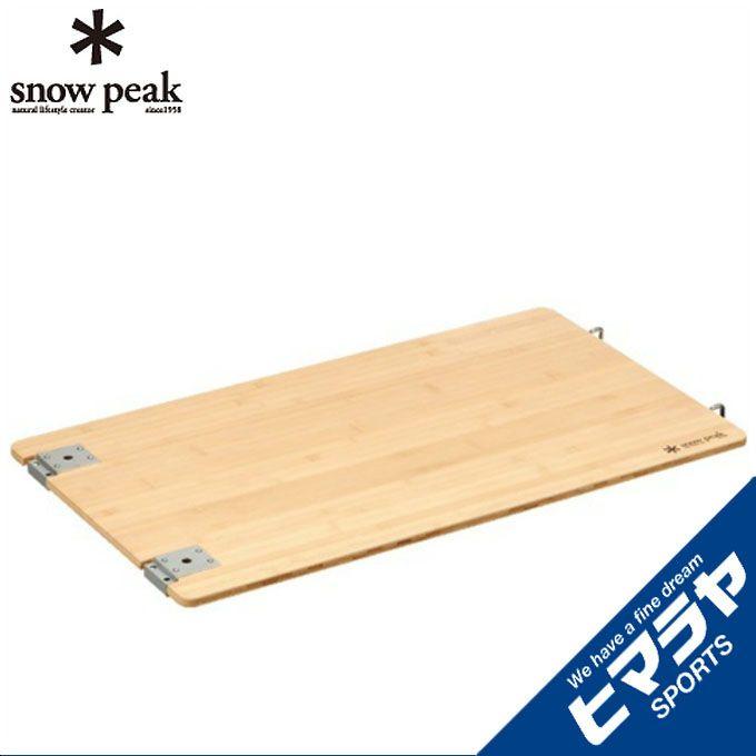 スノーピーク snow peak キッチンテーブル アイアングリルテーブル マルチファンクションテーブル竹 CK-116T
