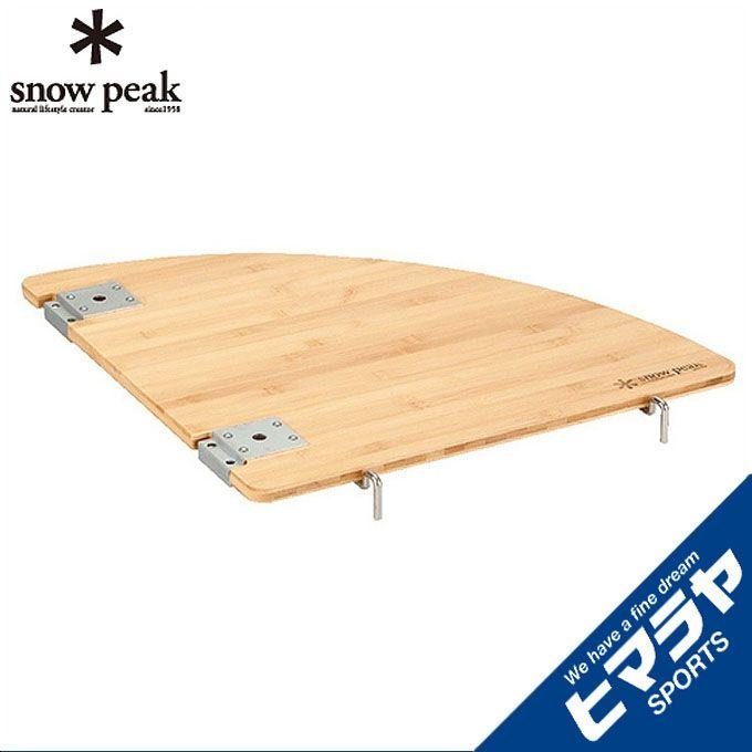 スノーピーク snow peak キッチンテーブル マルチファンクションテーブルコーナー L 竹 CK-118T