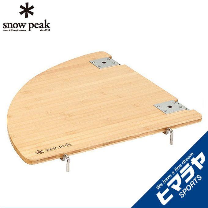 スノーピーク snow peak キッチンテーブル マルチファンクションテーブルコーナー 竹 CK-119T