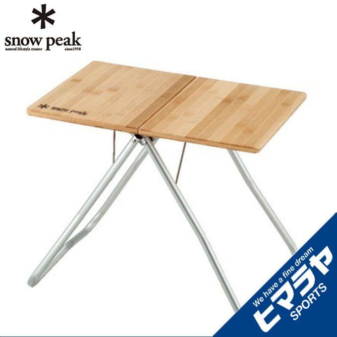 スノーピーク snow peak Myテーブル竹LV-034T