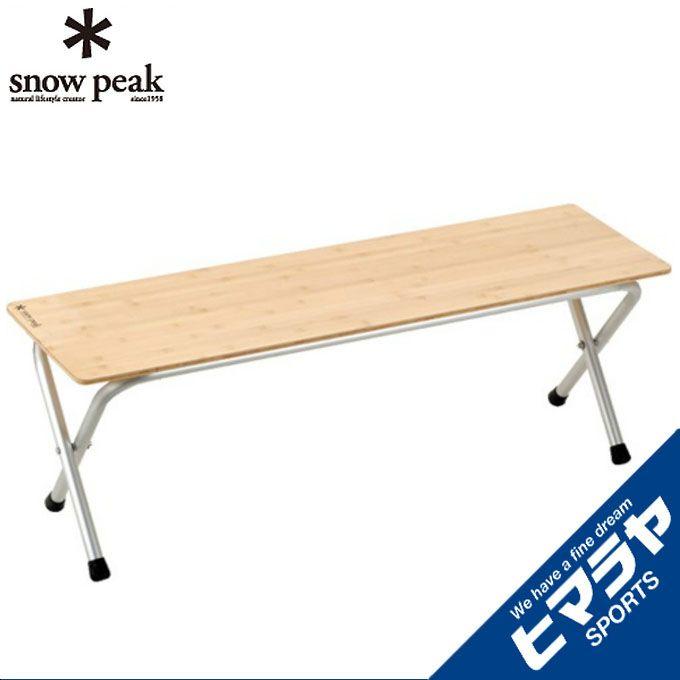 スノーピーク snow peak アウトドアテーブル 小型テーブル フォールディング シェルフ竹 LV-065T