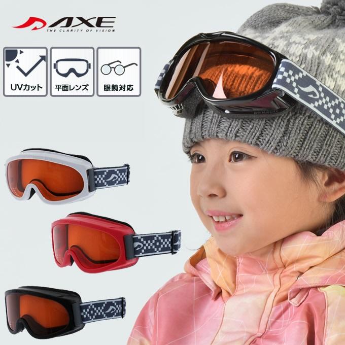購入後レビュー記入でクーポンプレゼント中 返品送料無料 アックス AXE スキー スノーボード セール開催中最短即日発送 ゴーグル 3歳~10歳 ジュニア 平面レンズ 220-ST 眼鏡対応 曇り止め加工