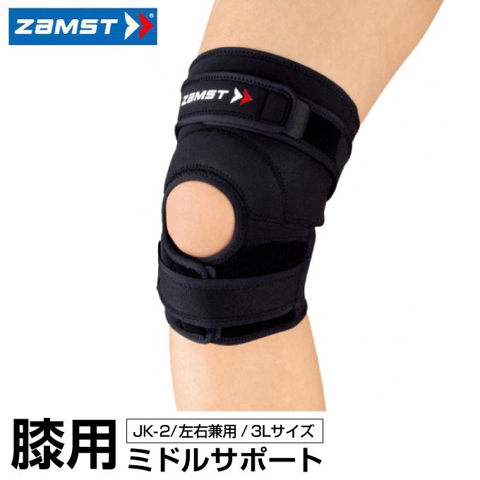 ザムスト 膝サポーター JK-2 3Lサイズ 371205 ZAMST
