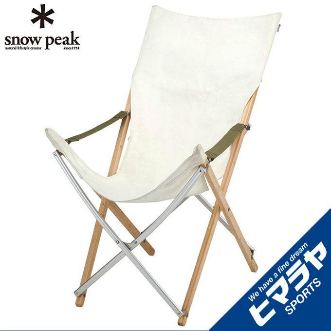 スノーピークsnow peak アウトドアチェア Take!チェア ロング LV-081R