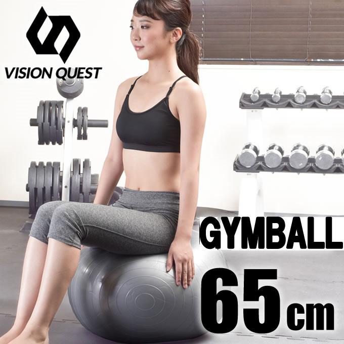 バランスボール 65cm SI VQGBN004 ジムボール ヨガボール 体幹トレーニング ビジョンクエスト VISION QUEST