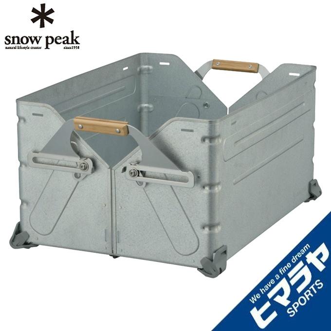 スノーピーク snow peak アウトドア シェルフコンテナ 50 UG-055G