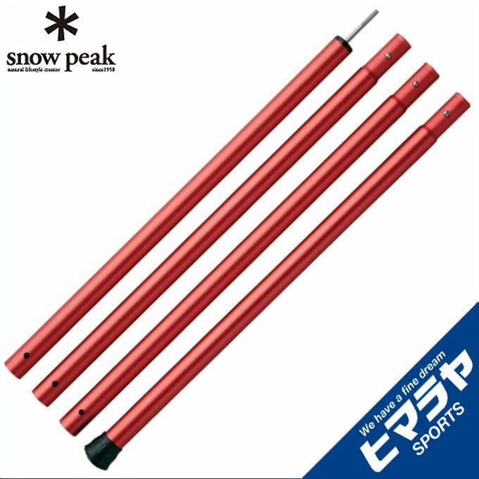 【ポイント5倍 1/6 9:59まで】 スノーピーク テントポール ウイングポールレッド 280cm TP-001RD