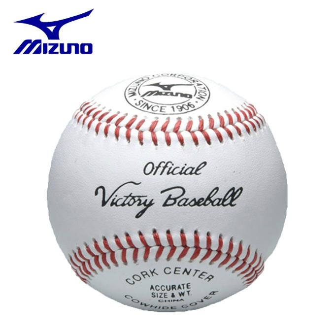 購入後レビュー記入でクーポンプレゼント中 新作アイテム毎日更新 ミズノ 野球 超激安特価 硬式ボール MIZUNO 試合球 1BJBH10100 高校試合球ビクトリー