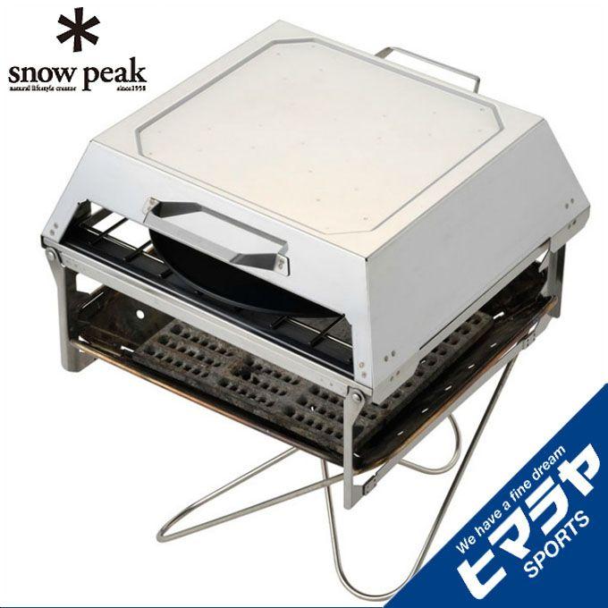 スノーピーク snow peak 焚き火台 フィールドオーブン CS-390