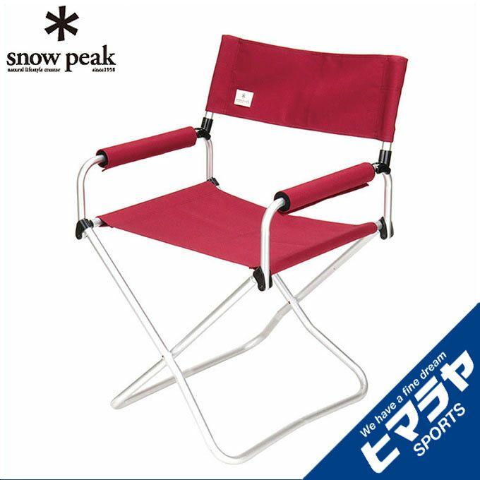 スノーピーク snow peak アウトドアチェア FDチェアワイド RD LV-077RD