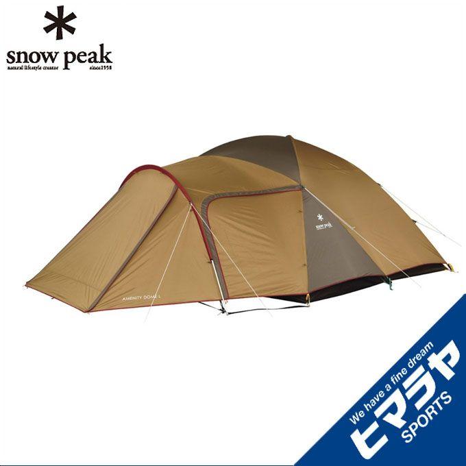 スノーピーク snow peak テント 大型テント アメニティドームL SDE-003R
