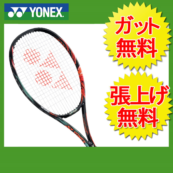 ヨネックス 硬式テニスラケット Vコア デュエル ジー 97 VCDG97-401 YONEX