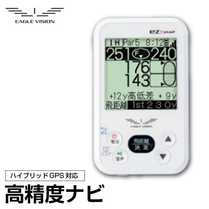 イーグルビジョン EAGLE VISIONゴルフ GPS計測機器EAGLE VISION ez plus2イージープラスツー ゴルフナビゲーションEV-615