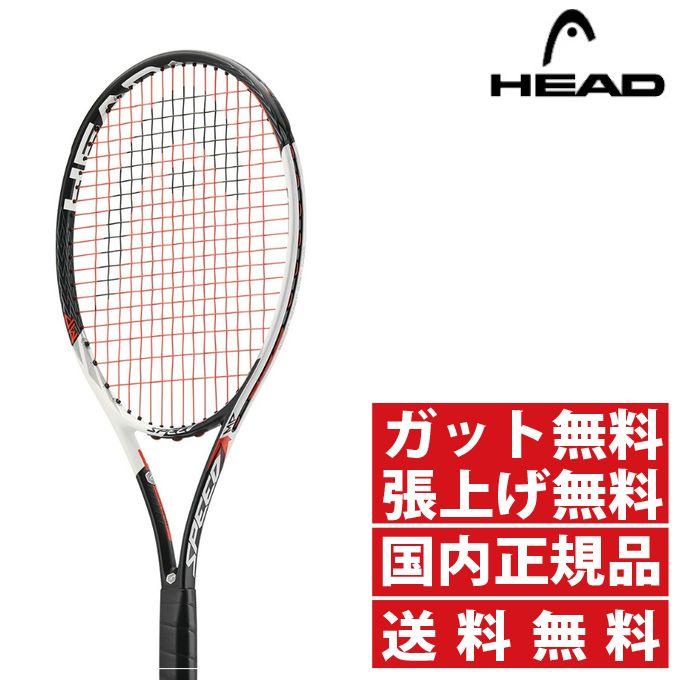 【クーポン利用で2,000円引 7/29 0:00~8/1 23:59】 ヘッド 硬式テニスラケット スピードミッドプラス SPEED MP 231817 HEAD