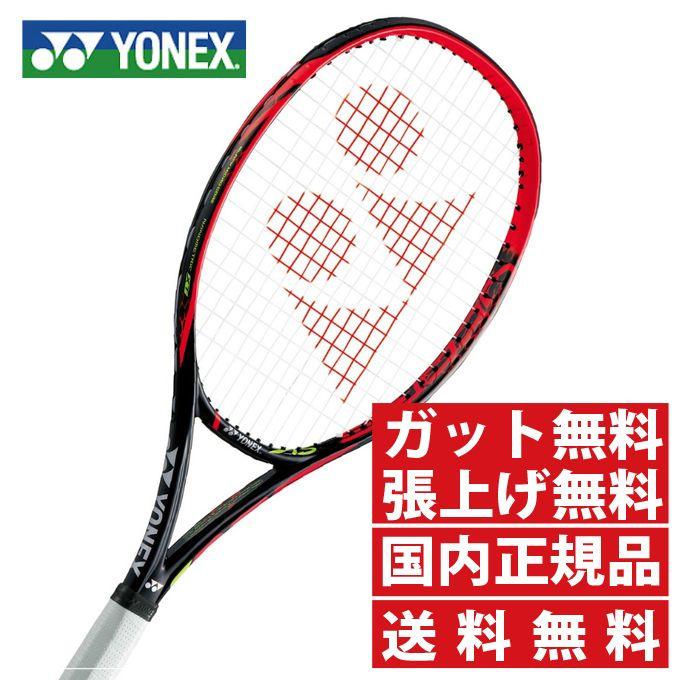 【クーポン利用で2,000円引 7/29 0:00~8/1 23:59】 ヨネックス 硬式テニスラケット Vコア エスブイ100S VCSV100S-726 YONEX