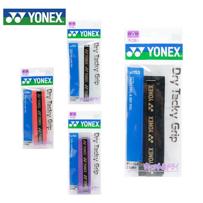 結婚祝い 購入後レビュー記入でクーポンプレゼント中 ヨネックス テニス バドミントン グリップテープ ドライタイプ YONEX ウェットドライグリップ×1 ウェット 超激得SALE AC153
