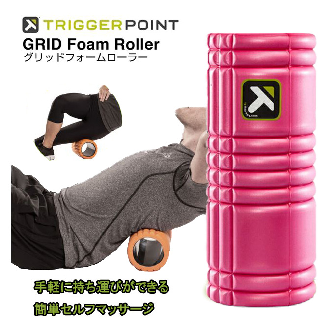 全5色 値引き トリガーポイント グリッドフォームローラー 04404 健康器具 コンパクト 返品不可 ボディケア TRIGGERPOINT ストレッチ トレーニング ヨガ フィットネス