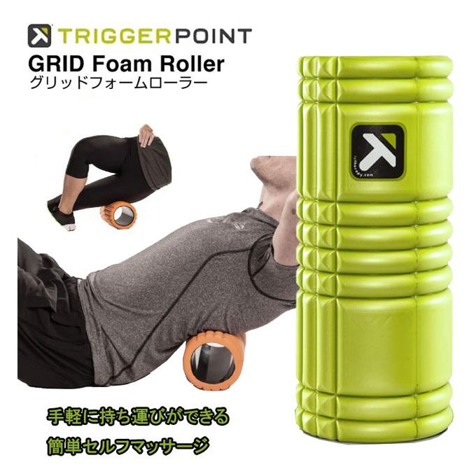 全5色 トリガーポイント グリッドフォームローラー 売却 04405 健康器具 コンパクト TRIGGERPOINT トレーニング 訳あり ヨガ ボディケア ストレッチ フィットネス