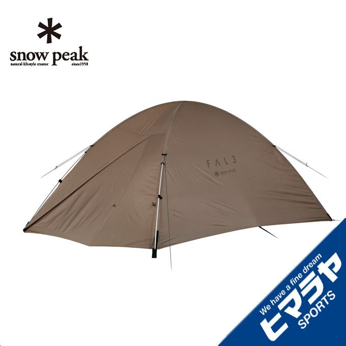 【5/5はクーポンで1000円引&エントリーかつカード利用で9倍】 スノーピーク テント ツーリングテント ファルPro.air 3 SSD-703 snow peak