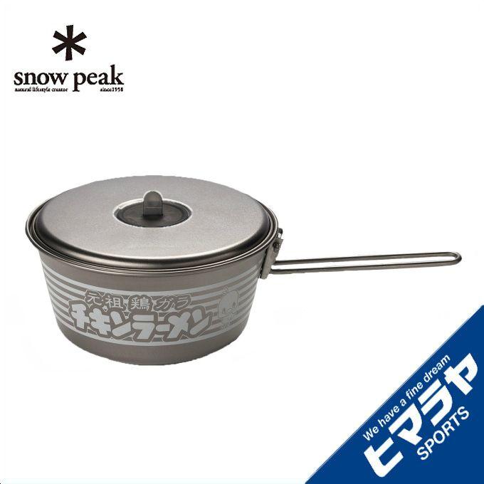 スノーピーク snow peak 調理器具 鍋 チキンラーメンクッカー SCS-080
